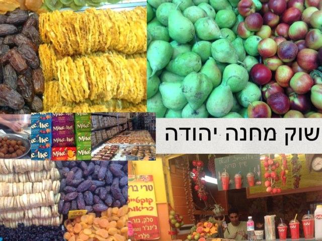 משחק 11 by Moshe Gold