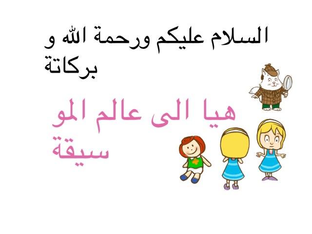 لعبة 31 by Renad Badahdah