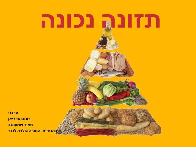 אוכל בריא בגוף בריא by Golda Langer