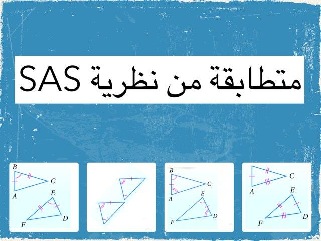 لعبة 16 by Sanaa Alghamdi