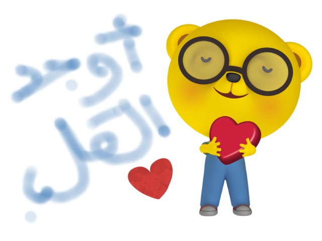 لعبة 5 by Fatimah Almohsen