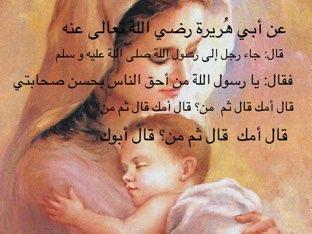 الأحسان إلى الأم by Mariam Waleed