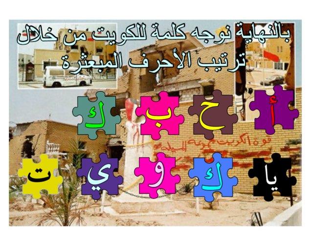 لعبة لغة عربية ١  حنان by Hanan Ali