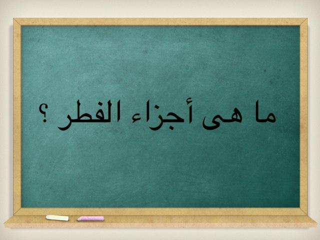 غ by Ahlam Eid