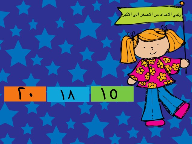 ترتيب by bashayer alazmi