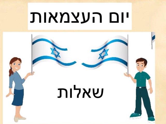 יום העצמאות שאלות by Efrat Ilan
