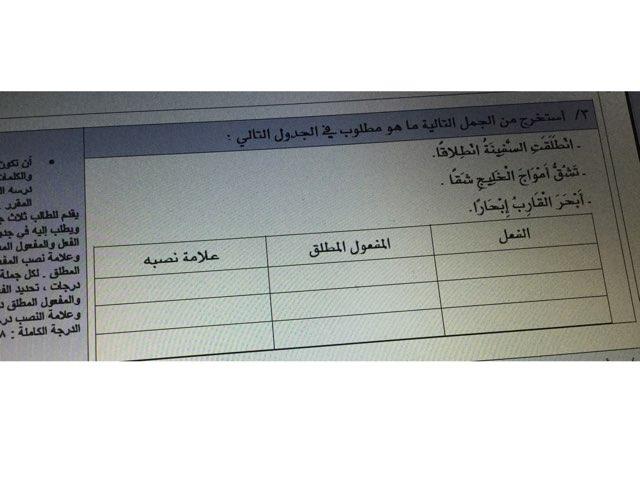 اختبار  حسّن  by TURKIAH ALTHGFY