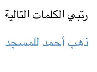 ترتيب الكلمات  by Shahad Alfailkawy