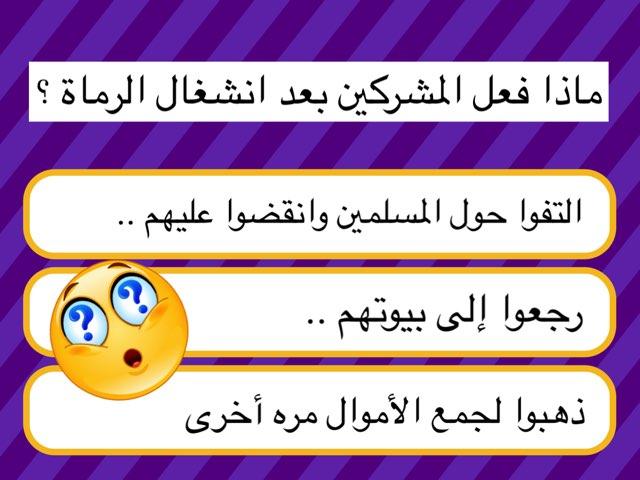 غزوة أحد (٢) by Noor Alabbasi