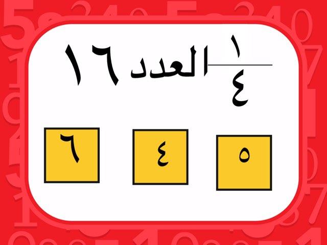 ضرب الإعداد الكسريه by محمد حمادة