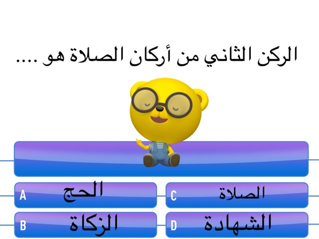 لعبة 110 by Abla Bashayer