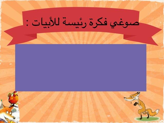 لعبة 9 by Shaagi Alshmaly