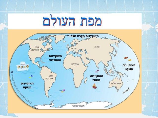 זיהוי יבשות וגבולות ישראל by Natali Geller