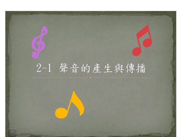 2-1聲音的產生與傳播 by yenj wu