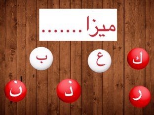 لعبة 36 by Eman Abd Elwahed