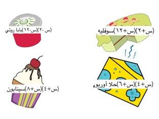لعبة الحلا by Dana Rajab