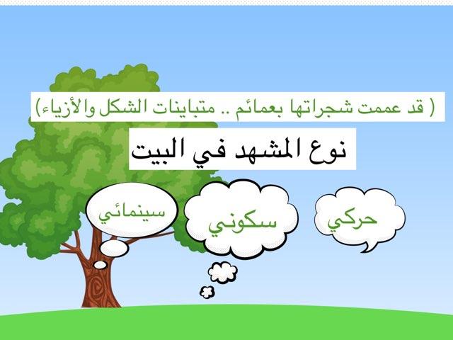 لعبة 86 by Batool alharbi