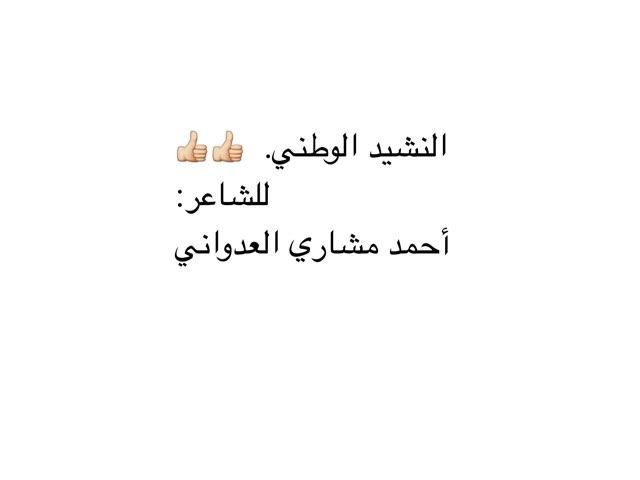 لعبة النشيد الوطني  by Soud alshamery