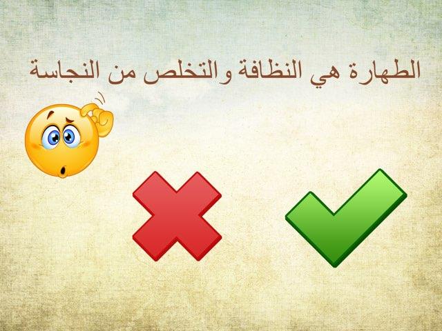 الطهارة by Rasha Saidan