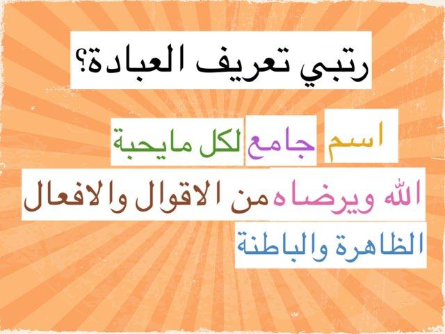 لعبة 53 by بشاير الكندري
