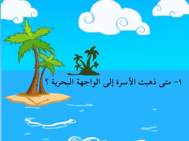 لعبة 131 by 3ishah  al3nezi
