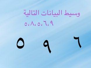 الوسيط والمنوال by maha oraif