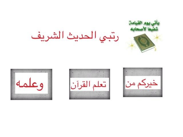 لعبة 84 by Sanaa Albraak