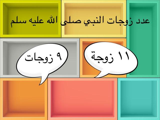 أمهات المؤمنين by Dalal Al-rashidi