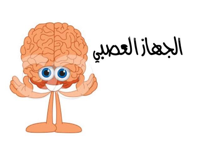العلوم by Suzy Fatani