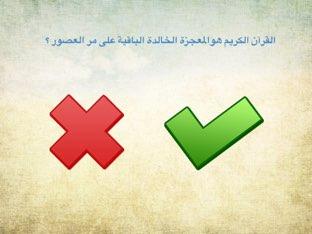 لعبة 4 by Shrouq Alhajri