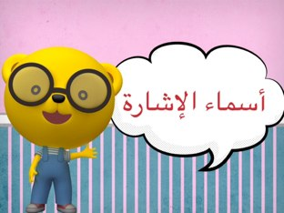اسماء الاشاره  by Safra Alotaibi