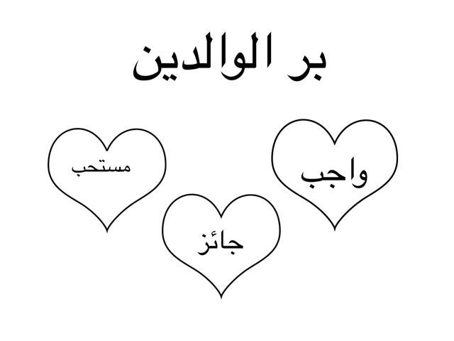 مادة القرآن الكريم by Rahmah Aseri