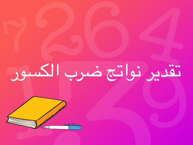 لعبة 67 by Darreen amri