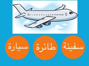 كلمة طائرة by Wala2 fahad