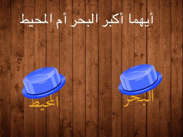 لغتي وحدة البحار والمحيطات ١ by يارا الزهراني