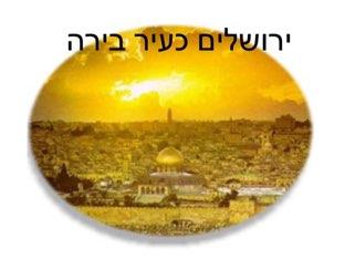 ירושלים by Shani shimon