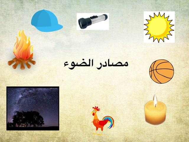 مصادر الضوء اولى ابتدائي by Mariam Alarfaj