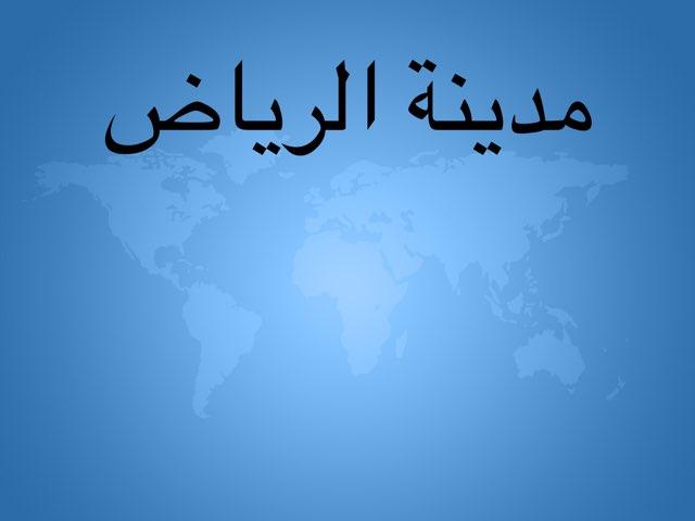 مدينة الرياض by Soso alshareif