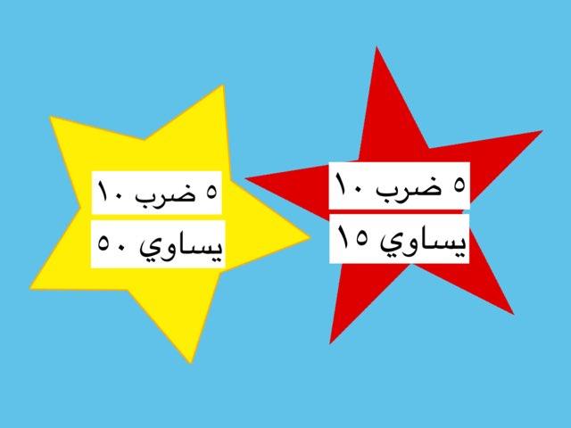 لعبة 3 by huda saif