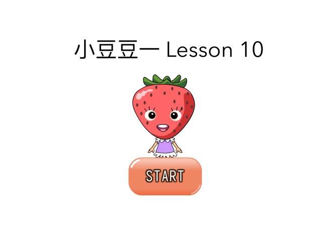 小豆豆一 Lesson 10 by Union Mandarin 克