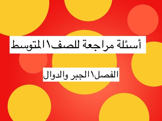 لعبة 6 by بسمه خميس