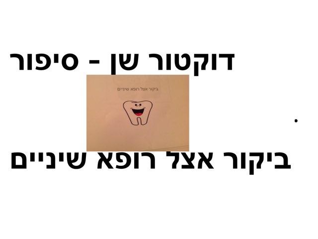דוקטור שן- סיפור by בית ספר המעיין ירושלים