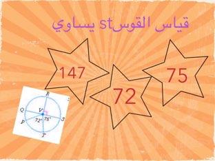 قياس الزوايا و الاقواس by Zara zahra