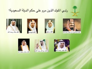 ملوك السعودية by عبير الانصاري