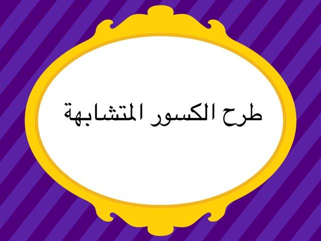 طرح الكسور المتشابهة by maha oraif
