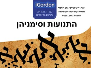 התנועות וסימני הניקוד by Gordon College