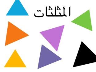 المثلثات by Tasneem Alamora