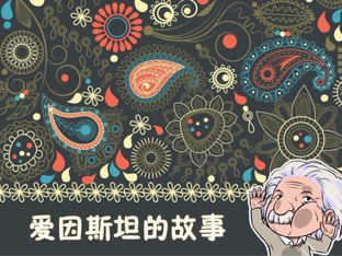 爱因斯坦的故事 by Li Yuhan