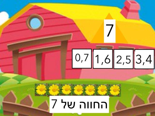 החווה של 7 by Sara Zigelbaum