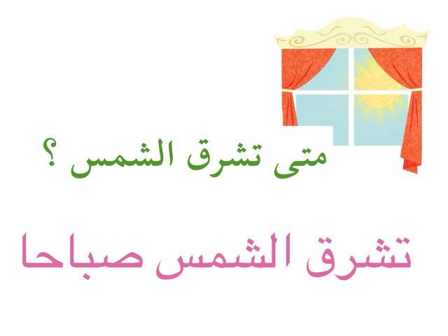 لعبة 13 by Manal sadek